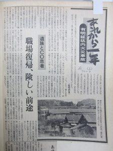 有明鉱災害(52)