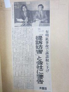有明鉱災害(53)