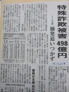 大牟田日誌(641)