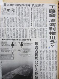 大牟田日誌(655)