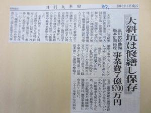 大牟田日誌(663)