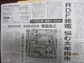 大牟田日誌(701)