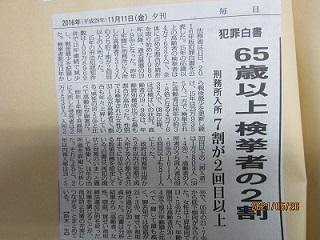 大牟田日誌(703)