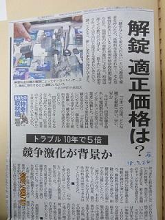 大牟田日誌(763)
