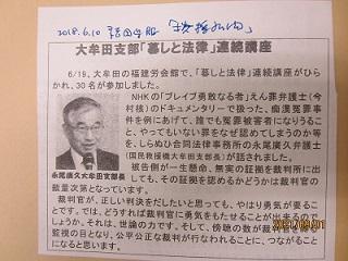 大牟田日誌(760)