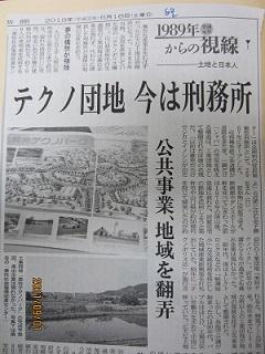 大牟田日誌(761)